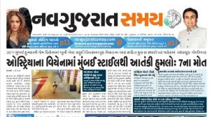 To Advertise in Navgujarat Samay Newspaper