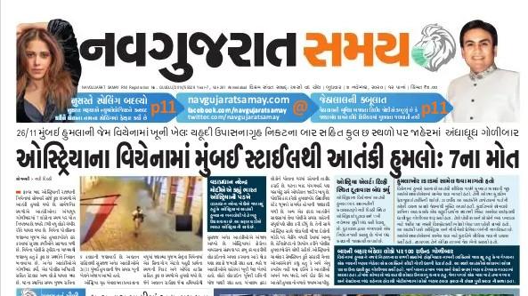 To Advertise in Navgujarat Samay Newspaper