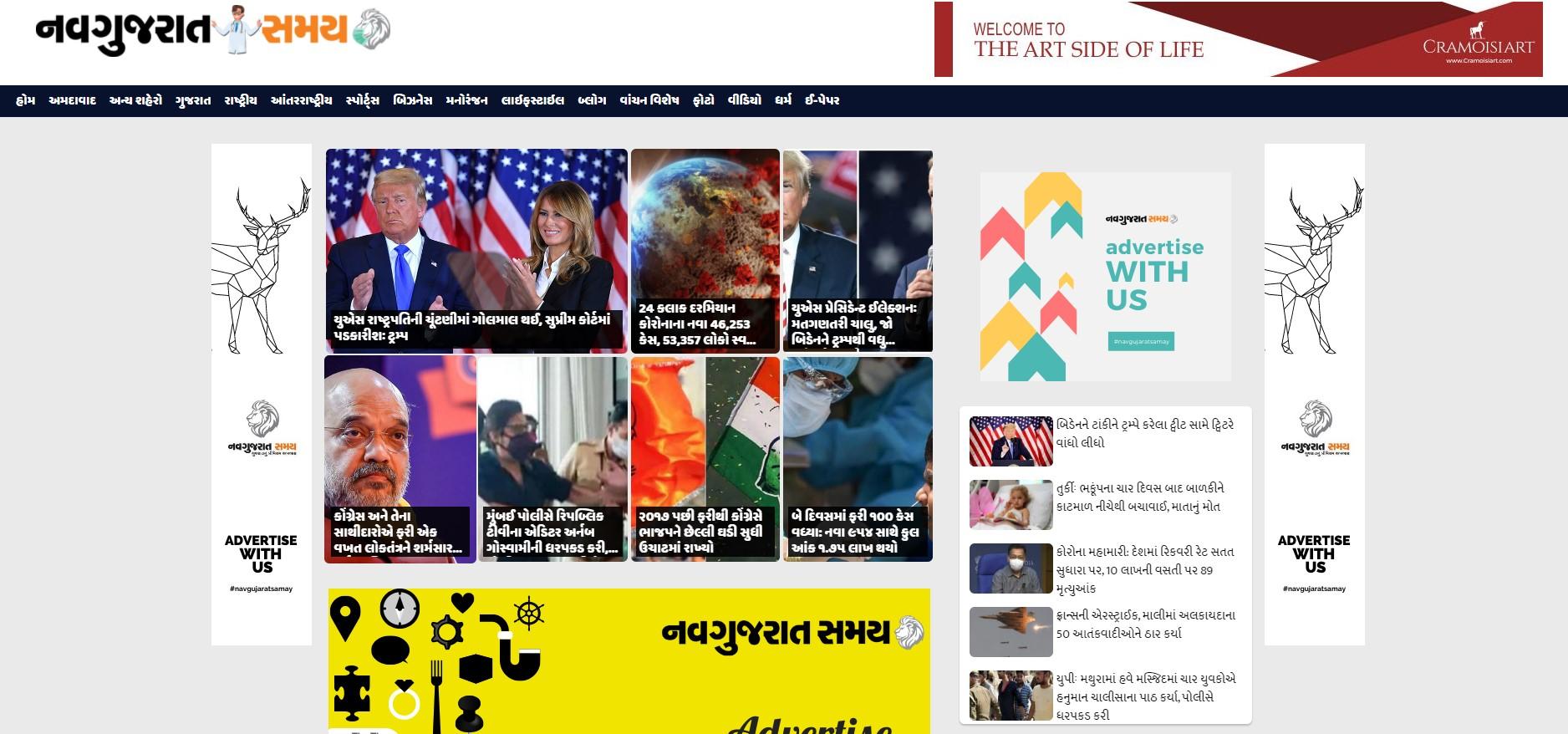 To Advertise with us on Navgujarat Samay Digital Platforms
